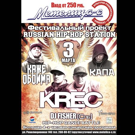 Russian Hip-Hop Station КАПА, КАЖЕ ОБОЙМА KREC