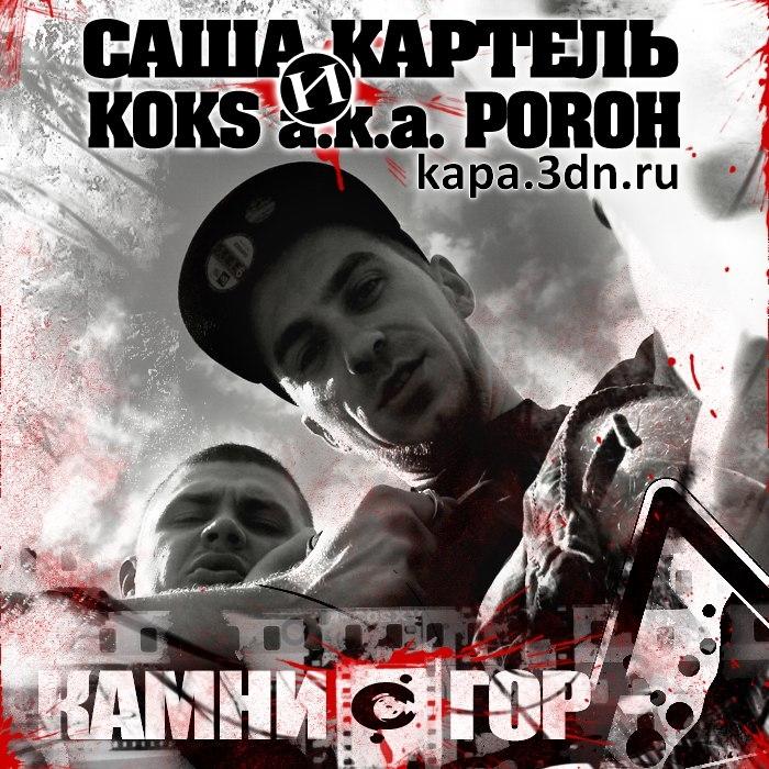 музыка капа и картель-кд2