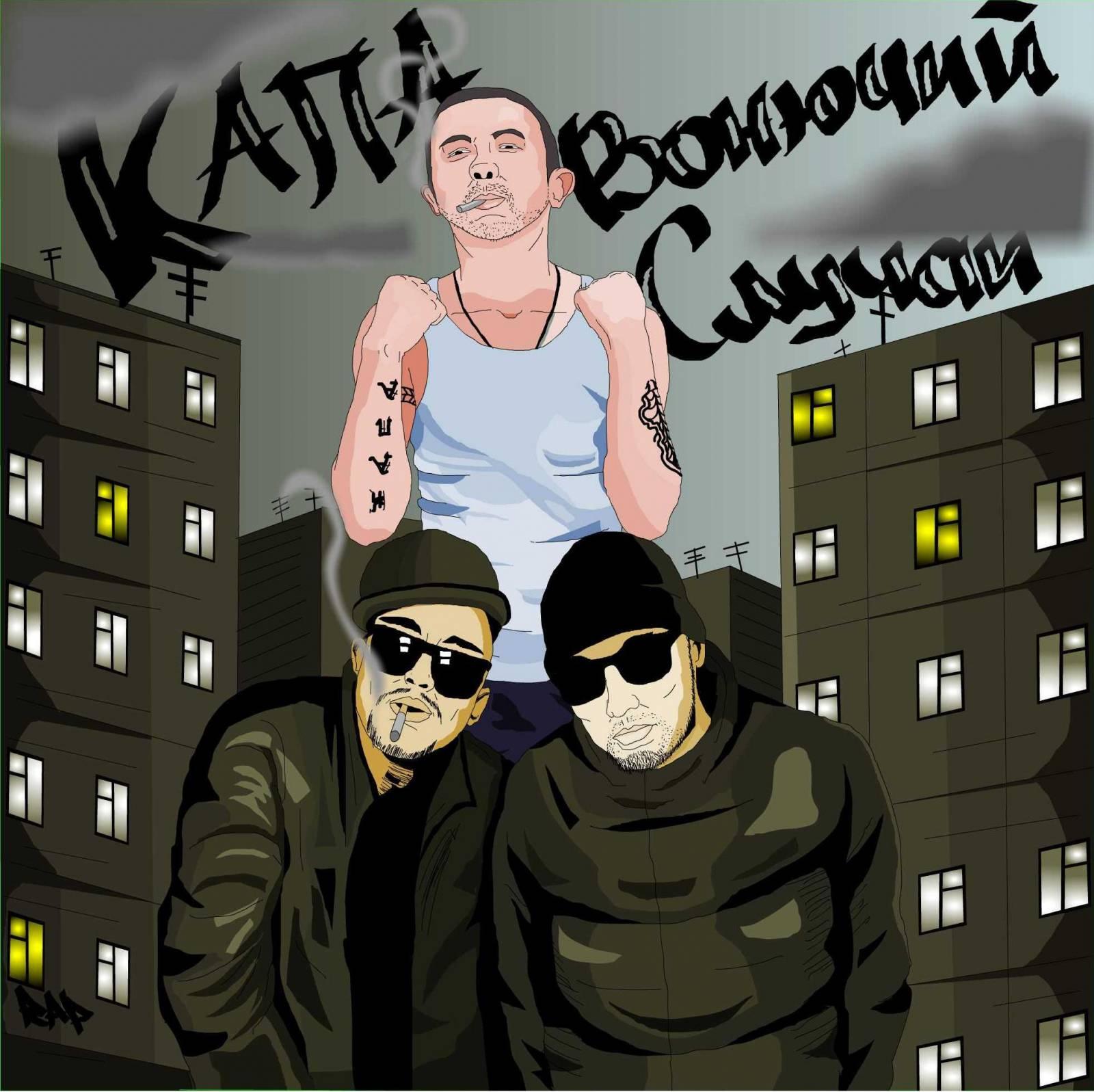 КАПА feat. Вонючий случай – Яд