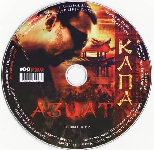 CD Сканы КАПА АЗИАТ