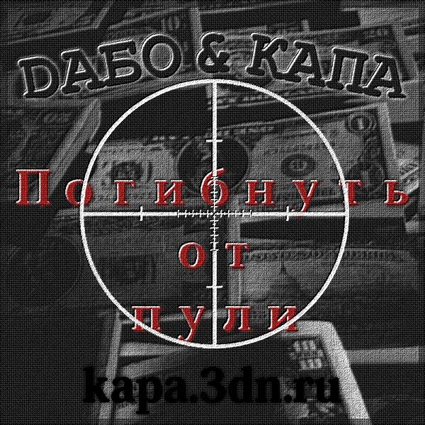 DАБО & КАПА - Погибнуть от пули (2012)