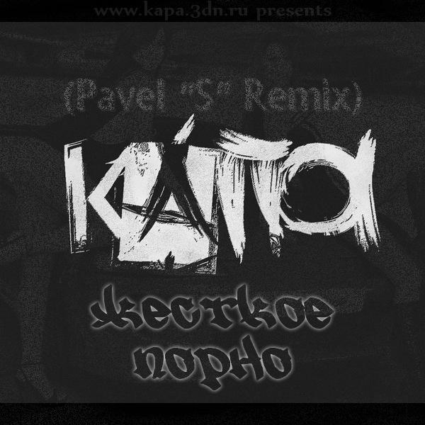 КАПА - Жесткое Порно (Pavel S Remix)